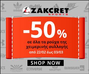 ZAKCRET Sports  -50% σε όλη τη χειμερινή συλλογή! 93e1d993f4c